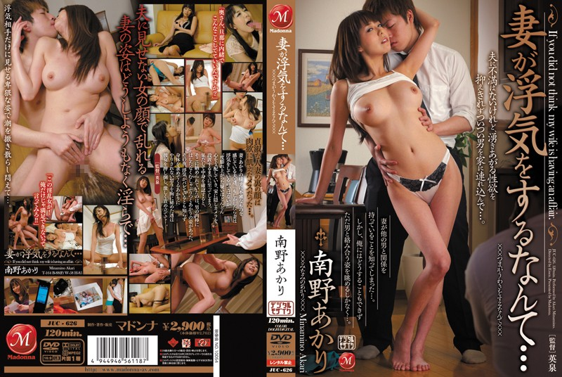 JUC-626 I Have An Extramarital Affair Wife Minamino Lights ...