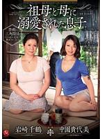 祖母と母に溺愛された息子 岩崎千鶴 中園貴代美