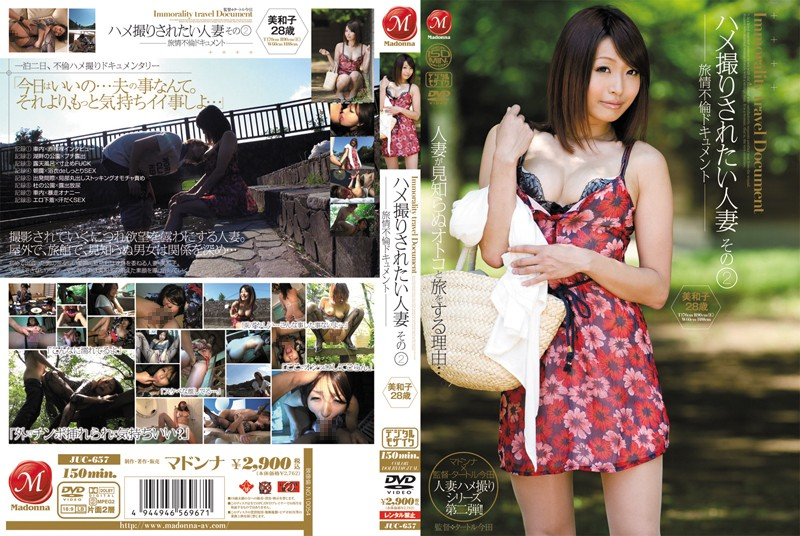 JUC-657 Miwako Two 28-year-old Married Woman Is To Be Taken That Document Saddle Affair Summertime