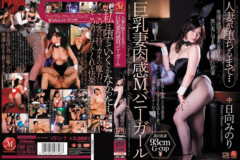 JUC-681 Until The Fall When The Sun Minori M Married ... Big Bunny Girl Wife Nikkan