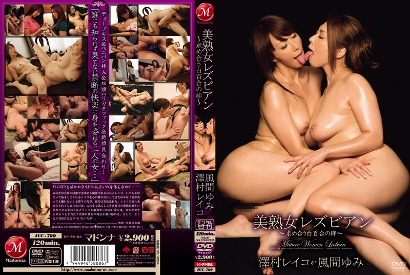 JUC-709 Reiko Sawamura Yumi Kazama Bonds Of White Lily - Beautiful Mature Woman Lesbian Meet Demand