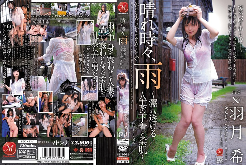 JUC-724 When Sunny A Rare Soft Fair Skin Hatsuki ~ ~ Rain Wet Underwear And Sheer Married