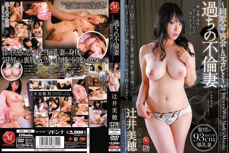 JUC-739 Miho Tsujii - And His Former Wife Reunited At The Reunion - Affair Of Mistakes