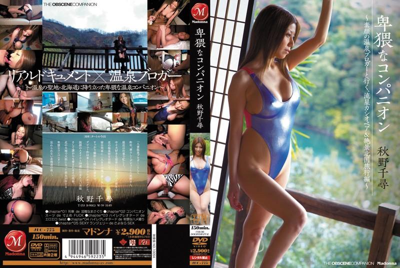 JUC-775 Akino Companion Chihiro Obscene