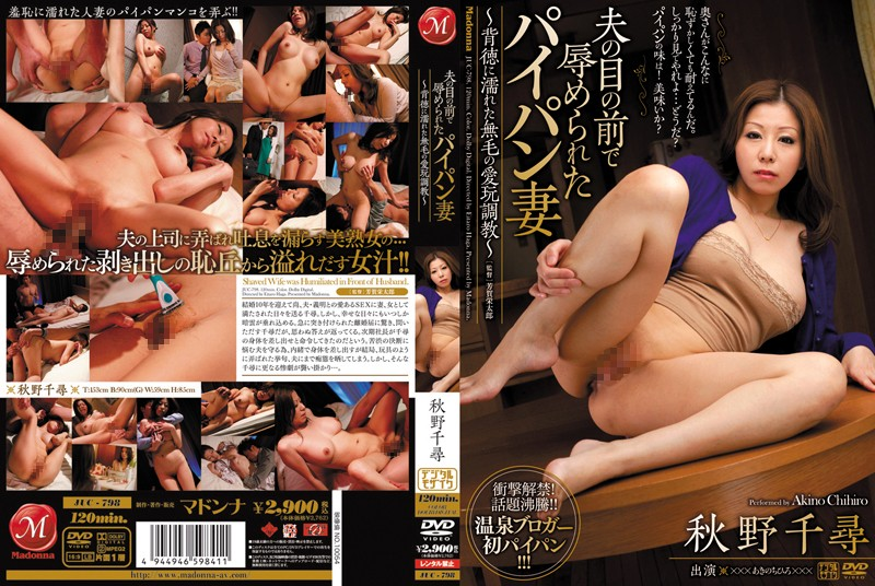 JUC-798 Akino ~ Chihiro Torture Hairless Pet Has Been Exposed To Immorality - Shaved Wife Was Humiliated In Front Of Husband