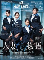 [JUC-883] Madonna Airlines Presents the Tale of the Married Woman Flight Attendant, I'm not a Stupid Turtle! -A Beautiful Mature Woman at Flight Attendant School, Tears and the Strict Training of Eros company!!-
