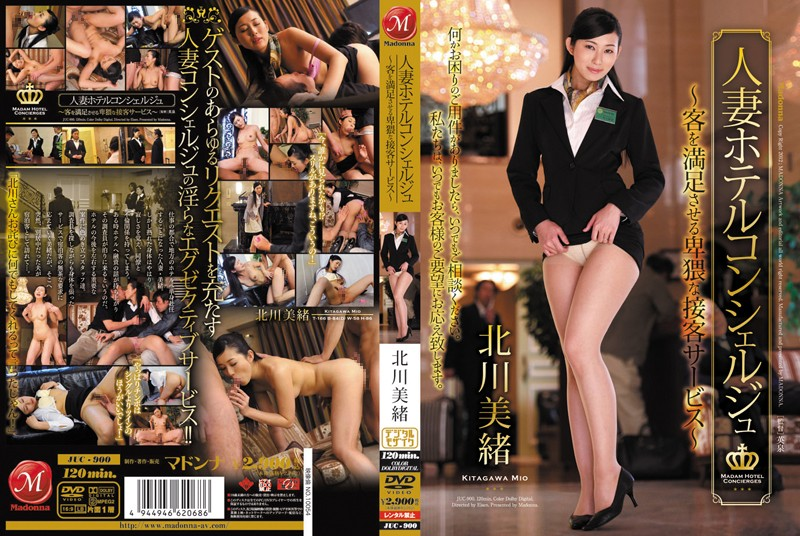 JUC-900 Mio Kitagawa Service - Hospitality obscene satisfy the needs of the most demanding hotel concierge - Married