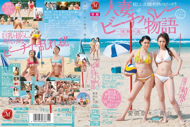 JUC-911 Exclusive luxury co-starring actress! ! We love Tana Miwako Yamamoto Aoi ~ Aoyama Story of Passion Island Beach Volleyball Married