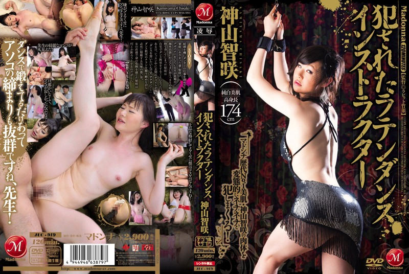 JUC-919 Satoshi Kamiyama Saki Latin dance instructor that has been committed