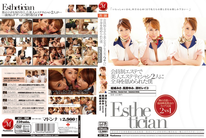 JUC-998 Reiko Sawamura Yumi Kazama Misa Yuki Licked My Whole Body With Two People In The Esthetic Beauty Esthetician Membership
