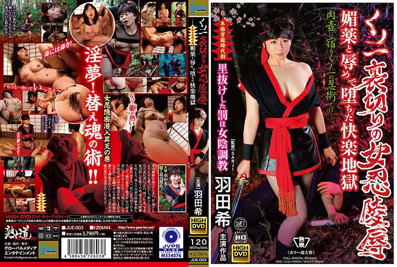 [JUE-003] くノ一 裏切りの女忍陵● 媚薬と辱めで堕ちた快楽地獄 羽田希