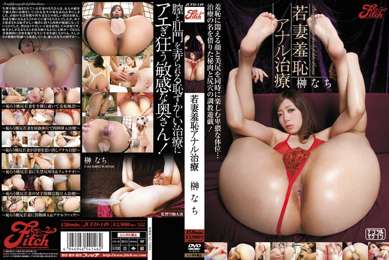 JUFD-149 Nachi Sakaki Anal Treatment Shyness Wife (Fitch) 2011-05-01