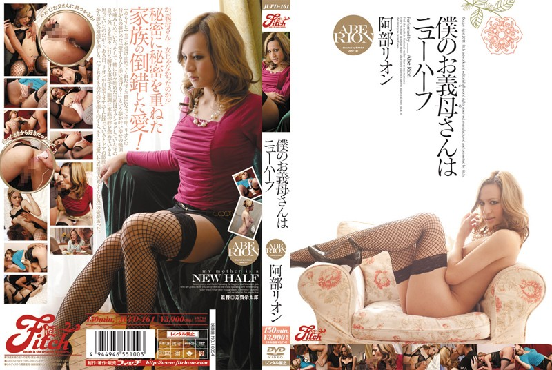 JUFD-161 Your Mother-in-law Of Mr. Abe I Rion Transsexual