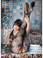 [JUFD-163] First-Rate Babe in Panty Hose with a Plump and Juicy Butt Sho Nishino