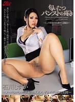 JUFD-205 Ishikawa Shizuka - Voluptuous Legs Straight, No Panties Pantyhose OL Of Wear Pantyhose Tingling Of Fragrant