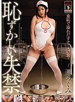 JUFD-242 Megumi Haruka - Izumi Nurse Flooded With Shame Embarrassing Incontinence