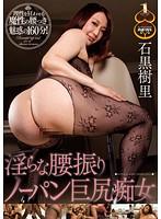 JUFD-261 Ishiguro Juri  - Butt Slut Wearing No Underwear Indecent Hips Swing