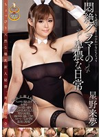 JUFD-264 Hoshino Kurumu - Big Natural Rookie Secretary For A Little Everyday Glamor Obscene Agony, When The Dream Came Dream Come