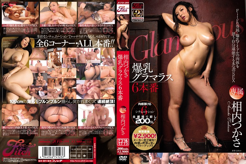 JUFD-299 6 Production Aiuchi Tsukasa Tits Glamorous