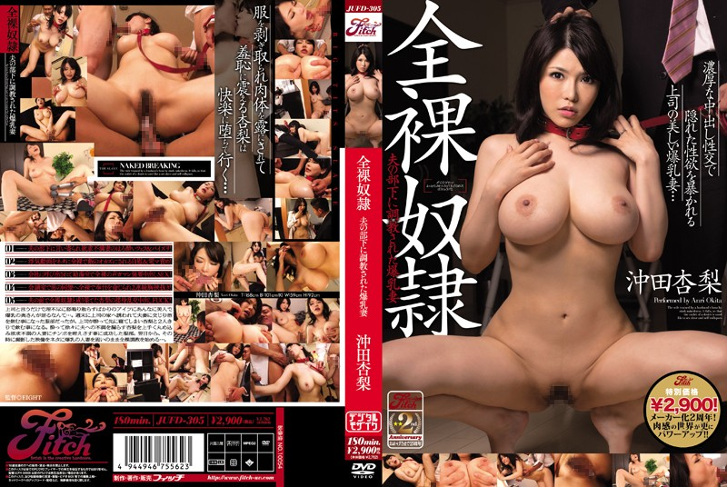 JUFD-305 남자에게 훈련 된 Busty Wife Okita 살구 배 Naked Slave Husband