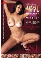 [JUFD-330] Suntanned Big titted Wild BITCH - Reiko Kobayakawa
