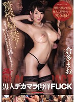 [JUFD-345] Shockingly Unbanned! Big Black Dick Meaty Fuck, Mao Kurata .