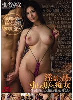 [JUFD-369] Sister - Yuna Shiina Of Fun No Wife And Half-dead In The Slut - I Tease Dimensions Stop It Invites Rina