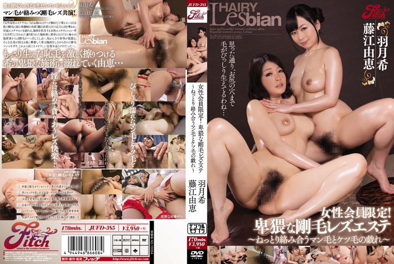 JUFD-385 Female Members Only!The Yoshie Fujie Rare Hatsuki-play Of The Missing Hair And Obscene Man Hair Intertwined Soggy Bristles Rezuesute ~