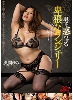 JUFD-395 Kazama Yumi - Obscene Lingerie To Lead Astray The Man