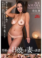 JUFD-397 Aoyama Aoi - Temptation Of Sunburn Wife Who Hunts A Cock