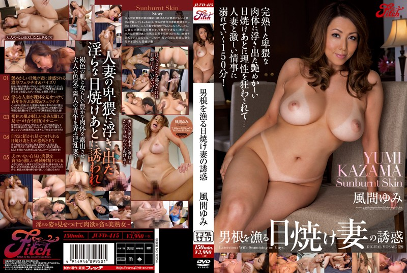 JUFD-415 Kazama Yumi Temptation Of Sunburn Wife Who Hunts Cock