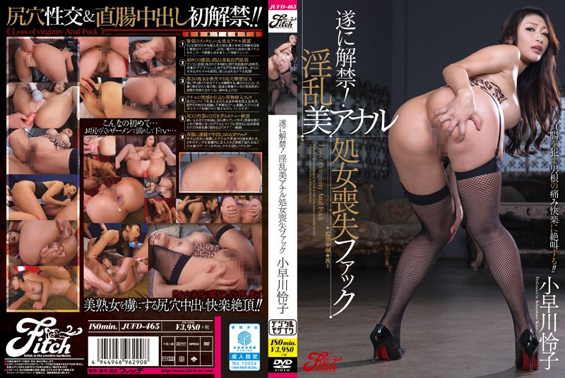 JUFD-465 Finally Lifted!Nasty Beauty Anal Virginity Loss Fuck Kobayakawa Reiko