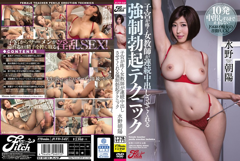 JUFD-542 Force Erection Technique Us Woman Teacher Uterus Aching Is Allowed To Put In A Continuous Mizuno Chaoyang