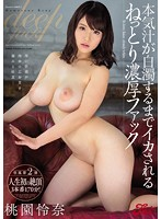 JUFD-558 Soggy Thick Fuck Taoyuan Reina Serious Juice Is Squid Until Cloudy