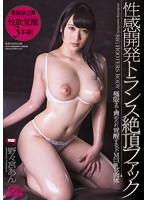 JUFD-668 De M Busty Body Nonomiya Sauce To Wake Blame To Erogenous Development Transformer Cum Fuck Extreme