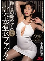 JUFD-677 Woman Of Gloss Dudes Have Fully Clothed Fuck Mizuno Asahi To Work