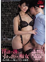 JUFD-724 Fun In The Dimensions Stop Teasing Slut ~ Me Half-dead To Invite In Dirty Free Shaved Woman Secretary Shou Nishino