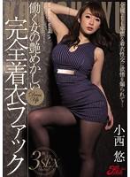 JUFD-730 働く女の艶めかしい完全着衣ファック 小西悠