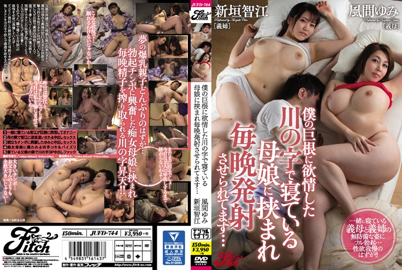 JUFD-744 Sandwiched Between The Mother And Daughter Sleeping In The Shape Of Lust The River To My Cock Has Been Allowed To Fire Every Night ...