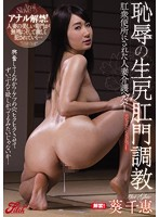 [JUFD-752] Shameful Raw Ass Breaking In Training A Caregiver Married Woman Is Transformed Into An Anal Cum Bucket Chie Aoi