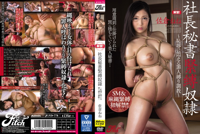 [JUFD-778] President's Secretary Bondage Slave Sakura Nene ~ Sinner Tied Up With Shame ~
