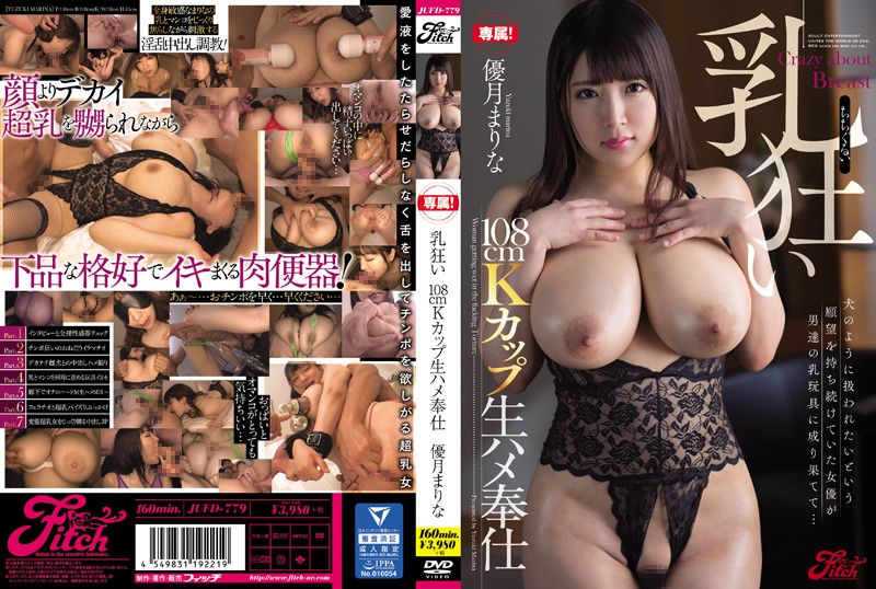 [JUFD-779] Milk Mad 108 Cm K Cup Raw Female Serving Yuzuki Marina