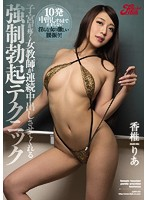 [JUFD-781] Forced Erection Technique That A Woman Whose Uterus Is Pussy Makes Me Cum Consecutive Cum Shot