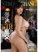 [JUFD-816] A Colossal Tits After Suntan NTR Orgy My Girlfriend Got Fucked By All The Boys At Her Seminar Training Camp Satomi Tsubakiori