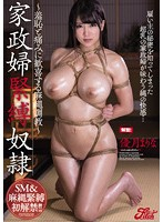 [JUFD-832] The S&M Housemaid Slave Hemp Rope Breaking In Training For The Pleasure Of Shame And Pain Marina Yuzuki