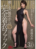 [JUFD-839] Glossy Full Clothing Fucking Working Woman Kimishima Mio