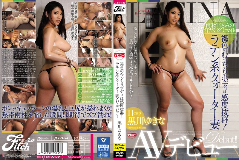 JUFD-842 The Brown Tight Body Is Exceptional In Sensitivity!Latin Quarter Wife AV Debut Kurokawa Yukina