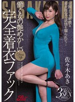 [JUFD-869] The Allure of Working Women Fully Clothed Fuck - Aki Sasaki