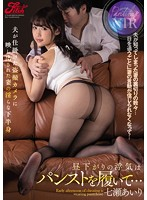 [JUFD-881] When She Wants To Commit Infidelity In The Afternoon, She'll Wear Her Best Pantyhose... This Horny Housewife Was Caught With Her Unfaithful Pussy When Her Husband Rigged A Hidden Peeping Camera Airi Nanase