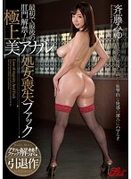 [JUFD-901] Her First And Last Anal Unveiling! An Exquisite And Beautiful Anal Virgin Deflowering Fuck Miyu Saito